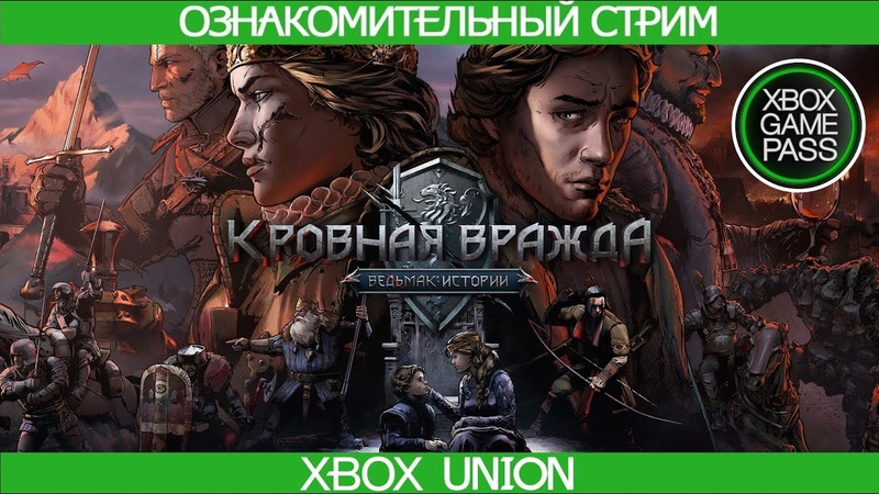 XGP Июнь 2020 Кровная Вражда Thronebreaker
