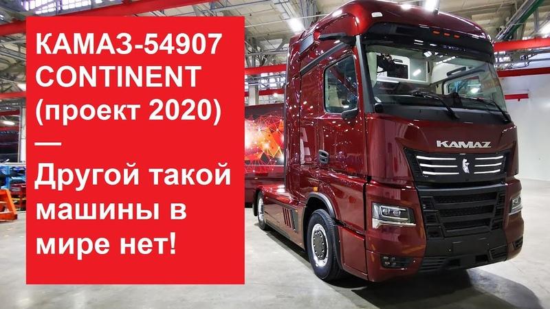 КАМАЗ 54907 CONTINENT Проект 2020 другой такой машины в мире нет