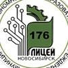 Лицей №176_Новосибирск
