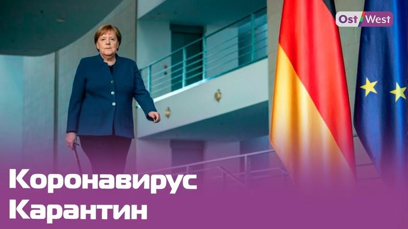 Ангела Меркель делает заявление о карантине Прямая трансляция