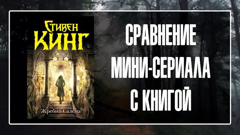 Daniel Horn Жребий Салема Стивен Кинг и его город вампиров Салемс Лот