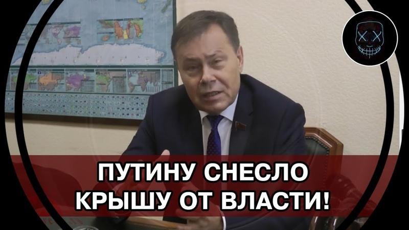 ПУТИН ОБЕЗУМЕЛ Депутат от КПРФ рассказал на что готов ПОЙТИ Путин ради УДЕРЖАНИЯ ВЛАСТИ Арефьев