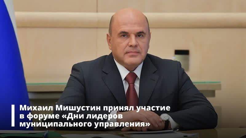 Михаил Мишустин принял участие в форуме Дни лидеров муниципального управления