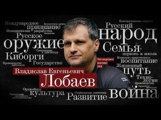 Экспертное мнение: Владислав Лобаев