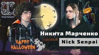 Никита Марченко (Nick Senpai) - Когда ты варишься в своём мирке, тебе кажется - вот она слава