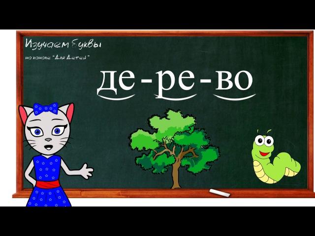 🎓 Урок 23 Учим букву Е читаем слоги слова и предложения вместе с кисой Алисой 0